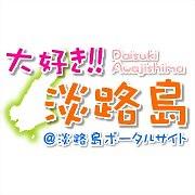 Logo 7) 大好き!! 淡路島@淡路島ポータルサイト/南あわじ市商工会