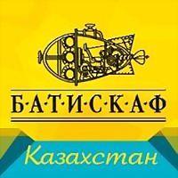 Logo 46) Батискаф Казахстан