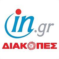 Logo 2) Diakopes.in.gr