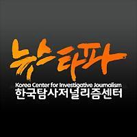 Logo 5) 뉴스타파 한국탐사저널리즘센터 Kcij