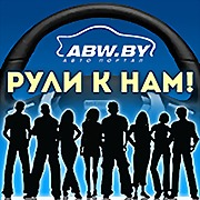 Logo 5) Автобизнес - Всё Для Авто На Abw.by