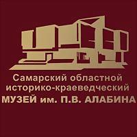 Logo 41) Самарский Областной Историко-Краеведческий Музей Им. П.в Алабина