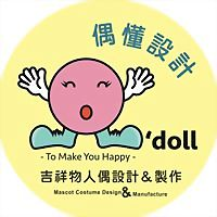 Logo 18) 『偶懂設計O'doll Design』吉祥物 / 人偶 設計&製作  Mascot Costume Design & Manufacture