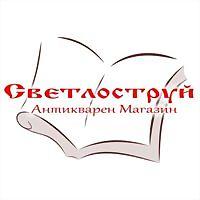 Logo 49) Светлоструй