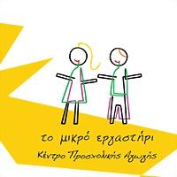 Logo 47) To Mikro Ergastiri