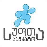 Logo 4) სუფთა სამყარო/clean World