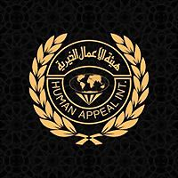 Logo 31) هيئة الأعمال الخيرية - Hai Uae