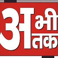 Logo 50) Abhitak News