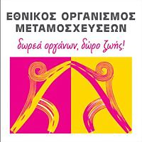 Logo 46) Εθνικός Οργανισμός Μεταμοσχεύσεων