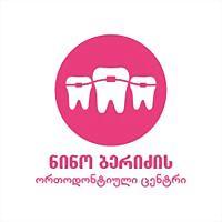 Logo 6) Nino Beridze's Orthodontic Center/ ნინო ბერიძის ორთოდონტიული ცენტრი