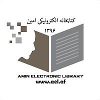 Logo 6) کتابخانه الکترونیکی امین