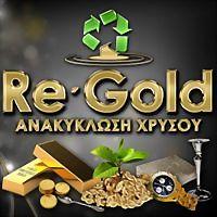 Logo 4) Re-Gold Αγορά Χρυσού