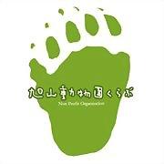 Logo 8) Npo法人 旭山動物園くらぶ