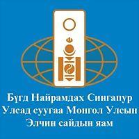 Logo 24) Embassy Of Mongolia In Singapore / Сингапур Дахь Элчин Сайдын Яам