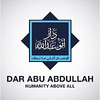 Logo 12) Dar Abu Abdullah دار أبو عبدالله