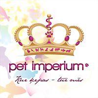 Logo 13) Pet Imperium
