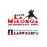 Logo 23) Ла Милонга и Планетанго - Аргентинское танго в Москве