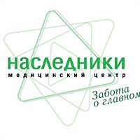 Logo 8) Медицинский Центр Наследники